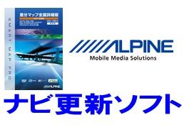アルパイン ALPINE HCE-V554A ナビゲーション更新ソフト/ROM VIE-X077専用 2011マップ
