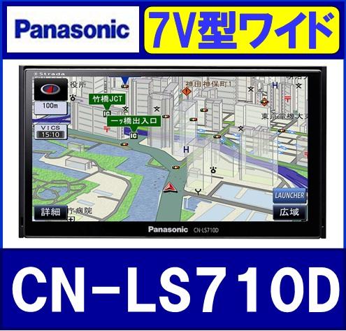 パナソニック Panasonic CN-LS710D ストラーダLシリーズ 7V型ワイド SDメモリナビ フルセグ 地上デジタルTV/DVD/CD内蔵