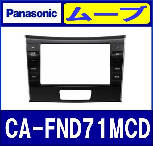 パナソニック Panasonic CA-FND71MCD Lシリーズ専用ビューティフルキット ムーブカスタム 平成22年12月~ DBA-LA100S / DBA-LA110S