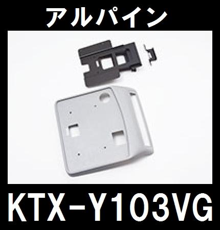 アルパイン KTX-Y103VG リアビジョン取付キット アルファード ルーフ無(H14/5~H19/6)