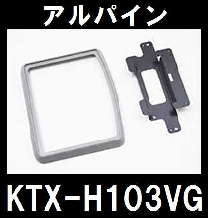 アルパイン KTX-H103VG リアビジョン取付キット オデッセイ ルーフ無(H15/10-H20/10)