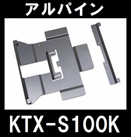 アルパイン KTX-S100K リアビジョン取付キット ワゴンR/ワゴンRスティングレー(H24/9-)
