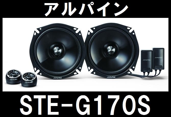 アルパイン STE-G170S 17cmセパレート2ウェイスピーカー