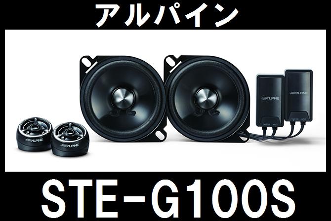 アルパイン STE-G100S 10cmセパレート2ウェイスピーカー