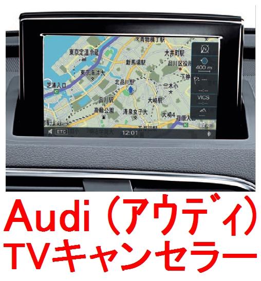 【Audi TVキャンセラー】【OBD方式】アウディS3(型式8V)2013年~現行 MMI4Gナビ用】作業簡単!自分でできる 走行中のTV視聴やナビ操作可能に