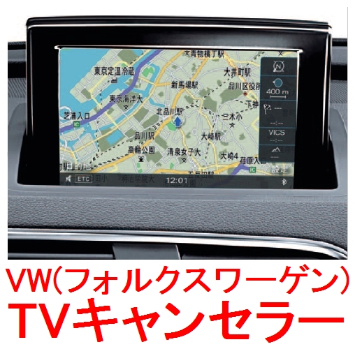 【VW TVキャンセラー】フォルクスワーゲンGolfAlltrack(5G)2015年07~現行 Discover Proナビ用】作業簡単 自分でできる 走行中TV視聴やナビ操作可能に