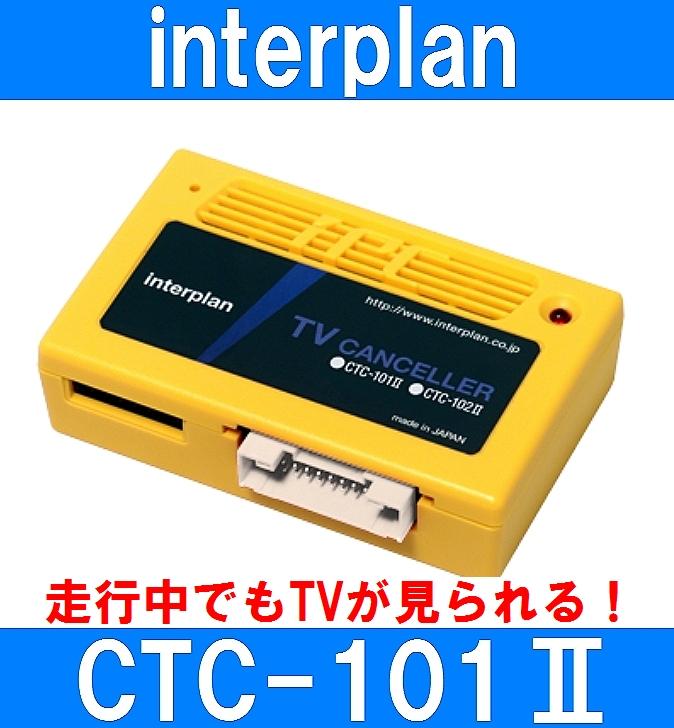 インタープラン CTC-101 II 輸入車用TVキャンセラー 走行中TVが見られる ベントレー/BMW/MINI/ベンツ/スマート/マイバッハ/フォルクスワーゲンなど