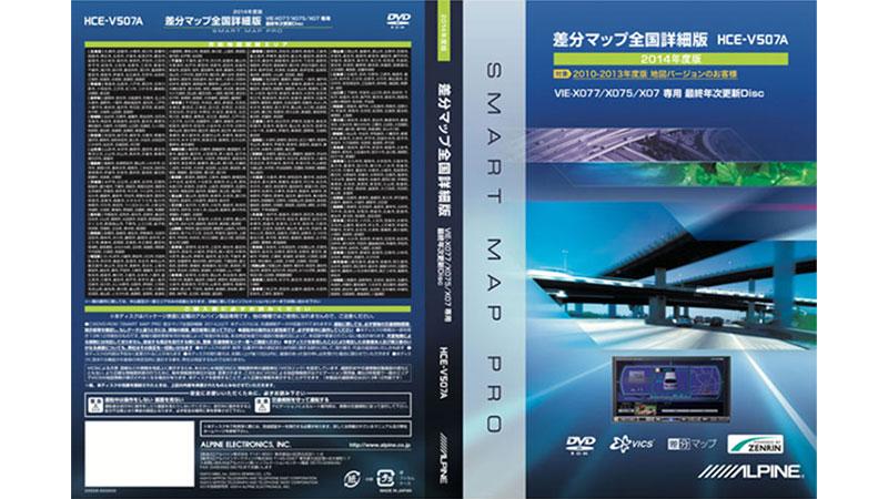 アルパイン HCE-V507A 差分マップ全国詳細版2014 forVIE-X077/X075/X07シリーズ 2013年/2012年/2011年/2010年度版用HCEV507A