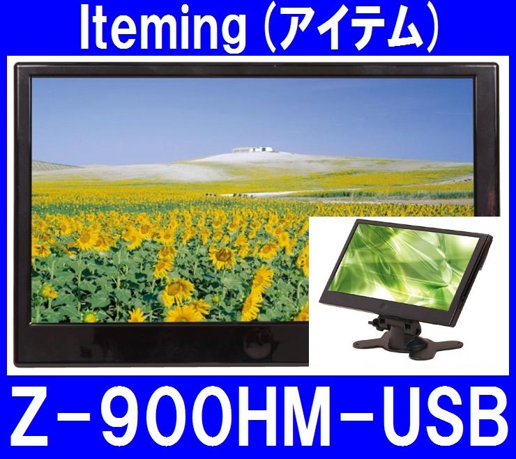 【期間限定特価】★クレジットカード利用可★ アイテム(Iteming) Z-900HM-USB 車載用HDMI入力対応 9インチ液晶モニター バックカメラ連動対応 USB端子付