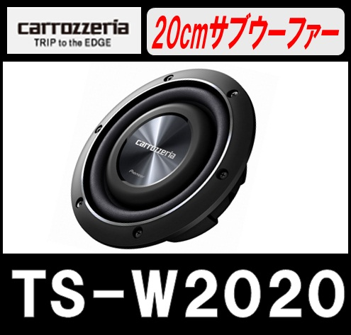 パイオニア カロッツェリア TS-W2020 20cmサブウーファー オーバーサイズコーン/ダブルダンパー搭載 Pioneer Carrozzeria