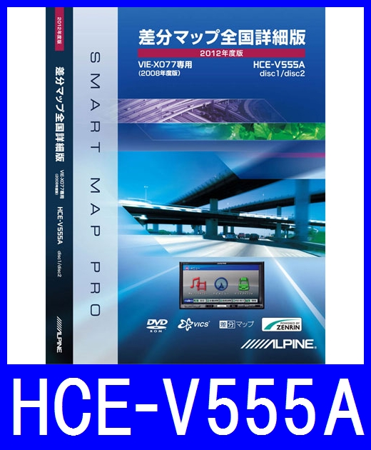 アルパイン HCE-V555A カーナビ用地図データ 差分マップ全国詳細版 2012 for VIE-X077 シリーズ