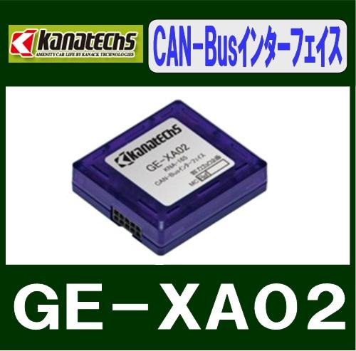 カナック Kanack Kanatechs GE-XA02 CAN-BUSインターフェイス BMW/ミニ(BMWミニ)/アウディ/フォルクスワーゲン/シトロエンなど【GE-XA01後継】