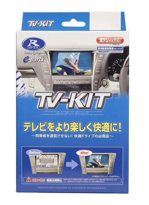 海外輸入 期間限定特価 在庫有 データシステム 正規逆輸入品 TVキット MTV320 MTV-320 テレビキャンセラー TN-KIT テレビキット