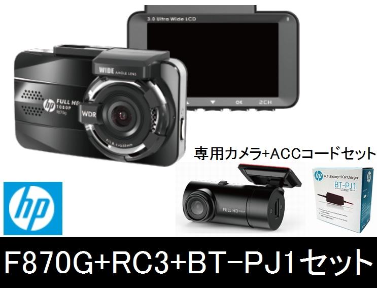 【在庫有り 即納】hp F870G+RC3+BT-PJ1(C100) 3点セット!ドライブレコーダー+リアカメラ+ACCコードセットフルHD GPS 対角155° WDR 駐車監視機能 後方録画 200万画素