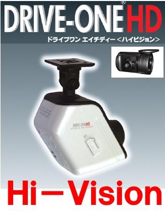 PSD ピー・エス・ディー D1HDC16I ドライブレコーダー ドライブワンHD【ハイビジョン】DORIVE-ONE HD SDカード容量:16GB 【サブ・カメラ車内撮影用・赤外線付仕様】