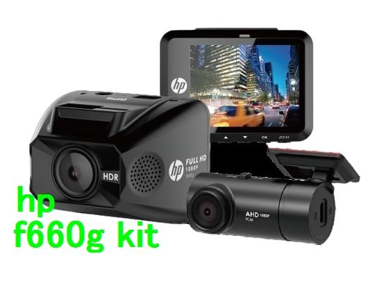 hp f660gkit 前後カメラセット小型ボディ フルHD GPS Gセンサー 200万画素 対角141.9度 地デジ/LED信号対策済 DC12~24V ヒューレット・パッカード f-660gkit