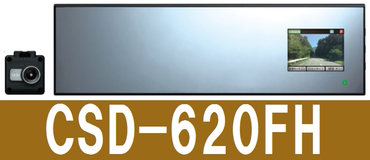 メーカー3年保証 セルスター 16GB 日本製 セパレートミラー型ドライブレコーダー CSD-620FH【FJ】200万画素カメラ microSD付