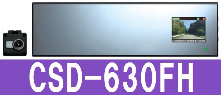 セルスター CSD-630FH【FJ】超速GPS採用 200万画素カメラ セパレートミラー型ドライブレコーダー 日本製 メーカー3年保証 16GB microSD付