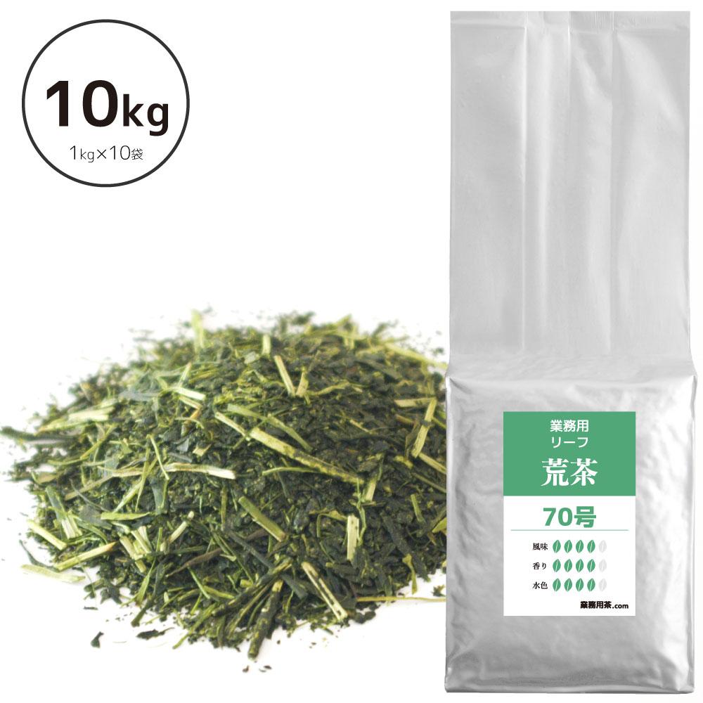 荒茶 茶葉 10kg 静岡茶 業務用 (荒茶70号)