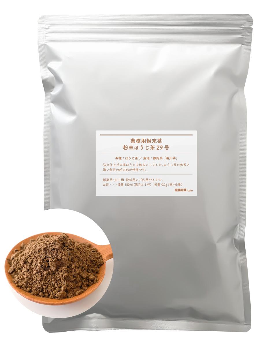 最新 500g×5袋 粉末ほうじ茶29号 濃いほうじ茶 パウダー 新色追加して再販 製菓用 2.5kg 香ばしいほうじ茶 加工用