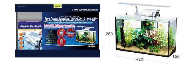 テトラ クリスタルアクアリウムLEDライト&ヒーター付セット420