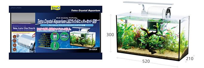 テトラ クリスタルアクアリウムLEDライト&ヒーター付セット520