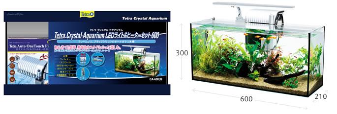 テトラ クリスタルアクアリウムLEDライト&ヒーター付セット600