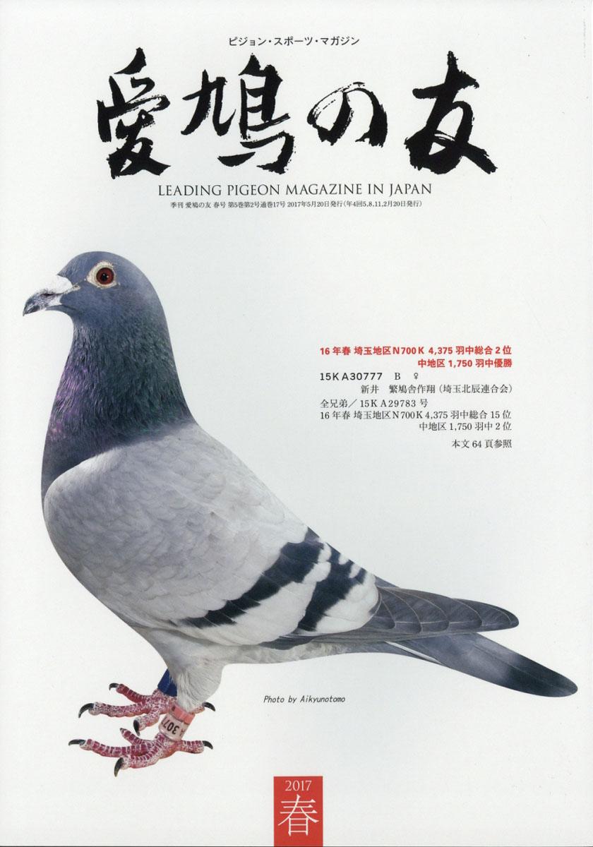 愛鳩の友 日本製 2017年 期間限定で特別価格 春号