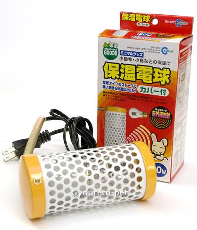 保温電球カバー付き 当店は最高な サービスを提供します 日本産 20W HD-20C