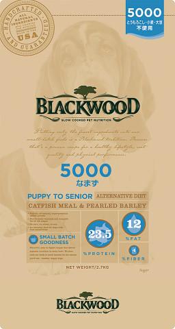 ブラックウッド5000 20kg