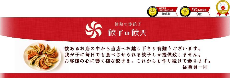 餃子の餃天:餃子ネット通販店!とろける限定赤い餃子!情熱こってり赤餃子を是非一度!