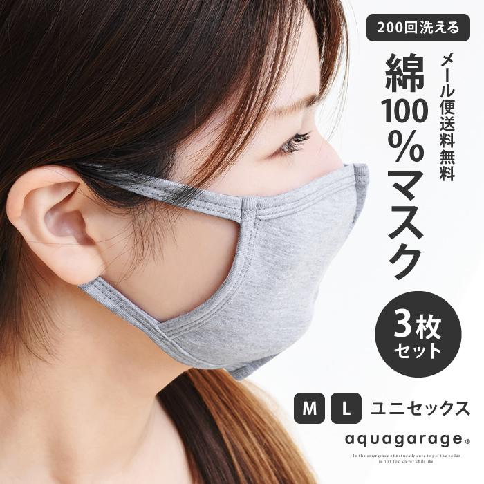 マスク 代引き不可 ますく 布マスク 3枚セット 洗える 洗濯 風邪対策 花粉 毎週更新 立体 伸縮性 レディース コットン100% 代引不可≫ 繰り返し ≪ゆうメール便配送10 送料無料 洗濯機で洗える布マスク メンズ 綿100%