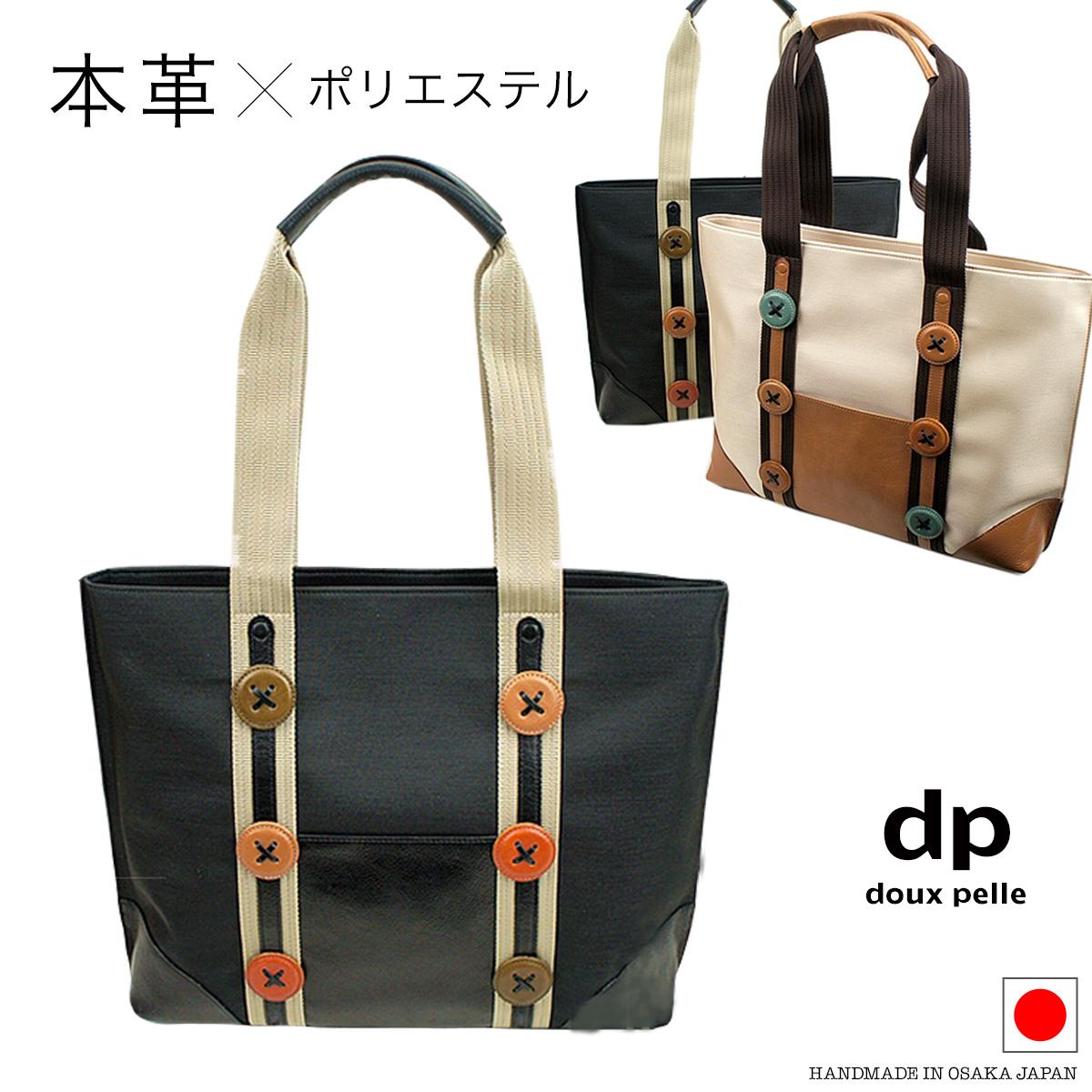 日本製 ハンドバッグ 通勤 10P04feb11 軽い 国産 本革 メンズ ハンドバッグ おしゃれ 軽量 やわらかい レディース doux pelle バッグ 大人女子