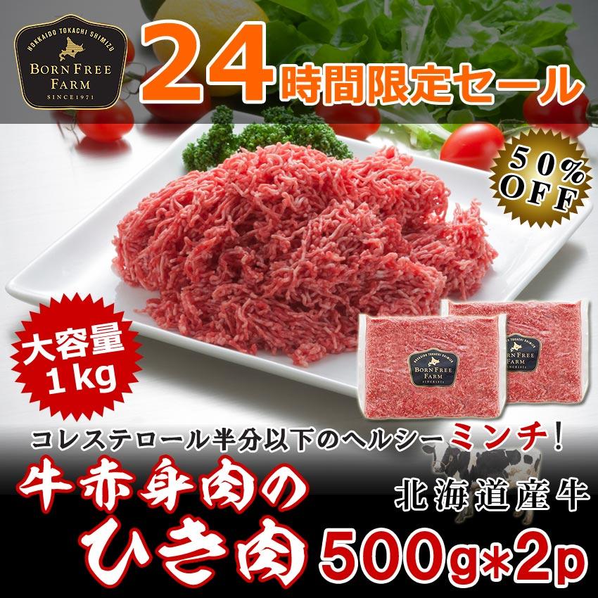 牛裸肉的肉末1kg[500g*2包]限时优惠★50%OFF书商品,变得用3kg的购买用3kg购买免邮费。※仅就佐川班来说