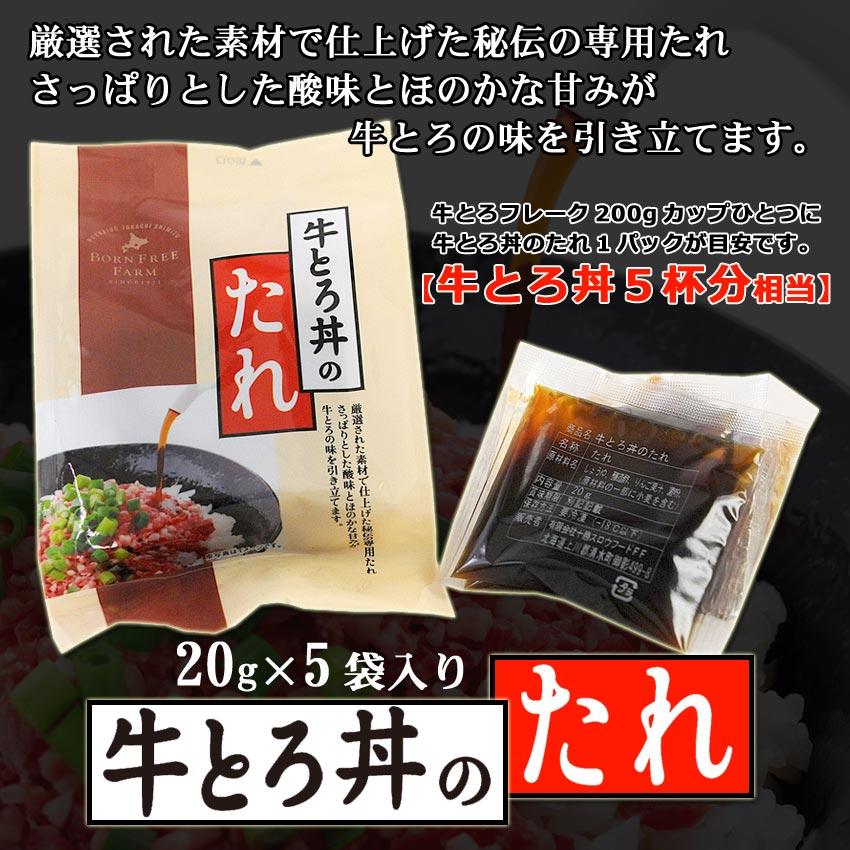 脂肪牛肉碗酱 ♦ ♦ 20 g x 5 件 (碗 5 杯)