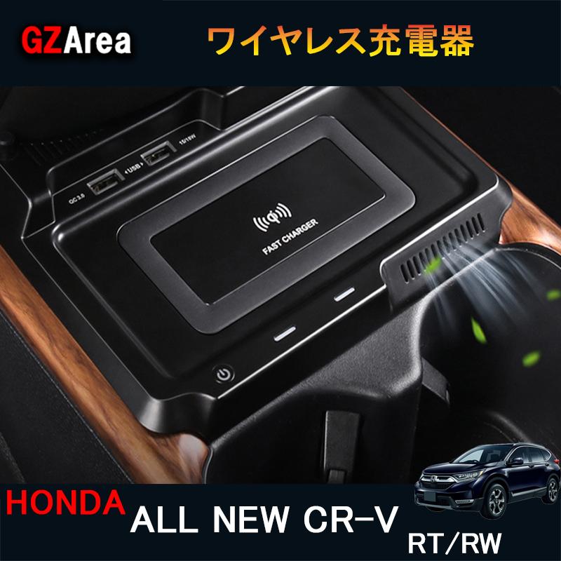 新型CR-V CRV RT系 RW系 パーツ アクセサリー RT5 RT6 RW1 RW2 新型CR-V CRV RT系 RW系 パーツ アクセサリー RT5 RT6 RW1 RW2 ワイヤレス充電器 スマホ充電 HR150