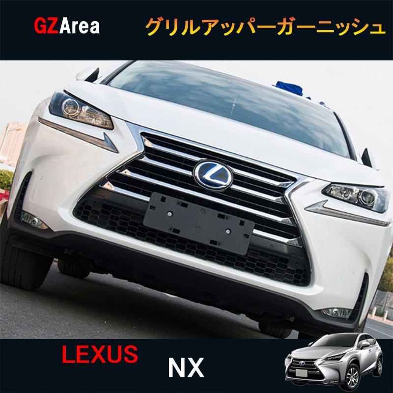 レクサス NX カスタム パーツ アクセサリー レクサス NX ハイブリット カスタム パーツ アクセサリー LEXUS NX 200t 300h 用品 グリルアッパーガーニッシュ LN003