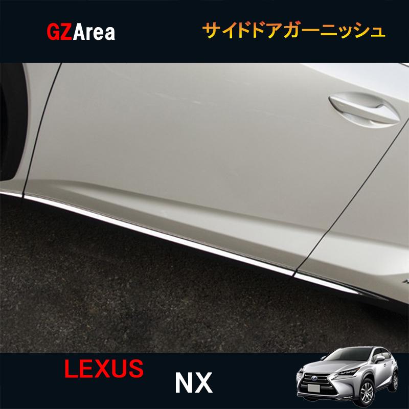 レクサス NX カスタム パーツ アクセサリー レクサス NX ハイブリット カスタム パーツ アクセサリー LEXUS NX 200t 300h 用品 サイドドアガーニッシュ LN016