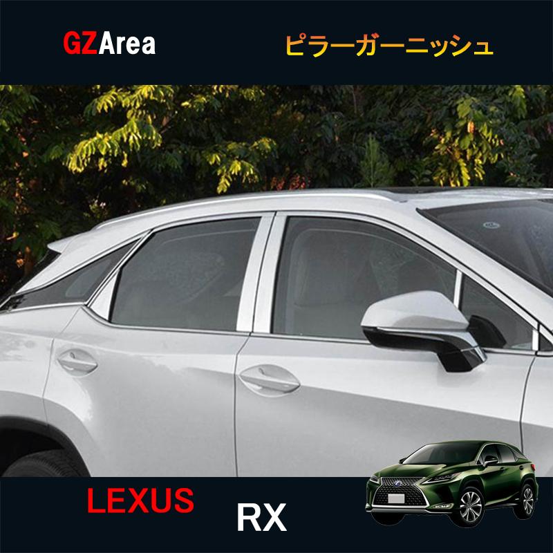 レクサス 新型RX カスタム パーツ アクセサリー レクサス 新型RX ハイブリット カスタム パーツ アクセサリー LEXUS RX 200t 450h 用品 ピラーガーニッシュ セット LR007