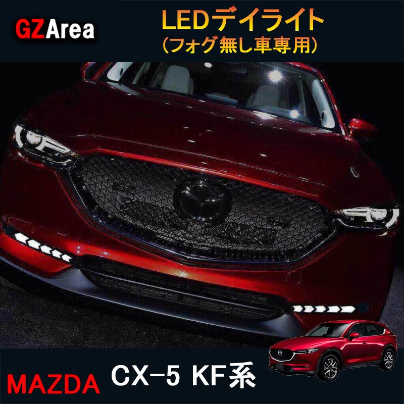 CX-5 KF系 アクセサリー カスタム パーツ LEDデイライト MC063 用品 直営店 バースデー 記念日 ギフト 贈物 お勧め 通販 外装 マツダ