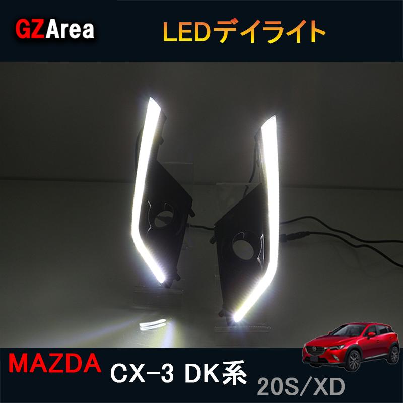 CX-3 CX3 DK系 パーツ カスタム アクセサリー マツダ CX-3 CX3 DK系 パーツ カスタム アクセサリー マツダ LEDデイライト MD003