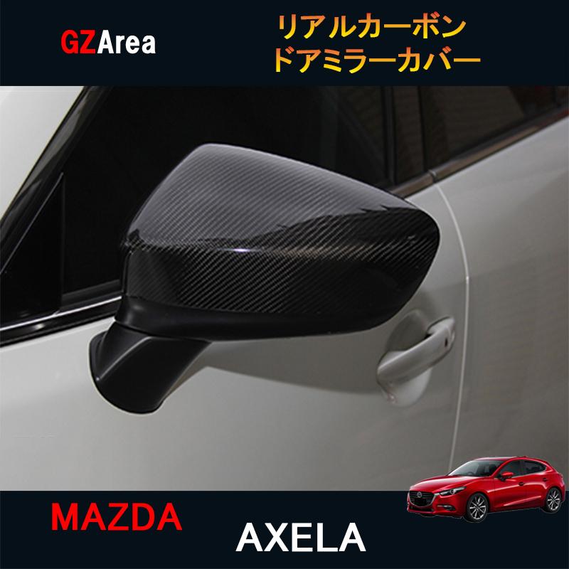 AXELA アクセラ カスタム パーツ アクセサリー マツダ マツダ アクセラ AXELA カスタム パーツ アクセサリー MAZDA AXELA 用品 BM BY リアルカーボンドアミラーカバー MX043
