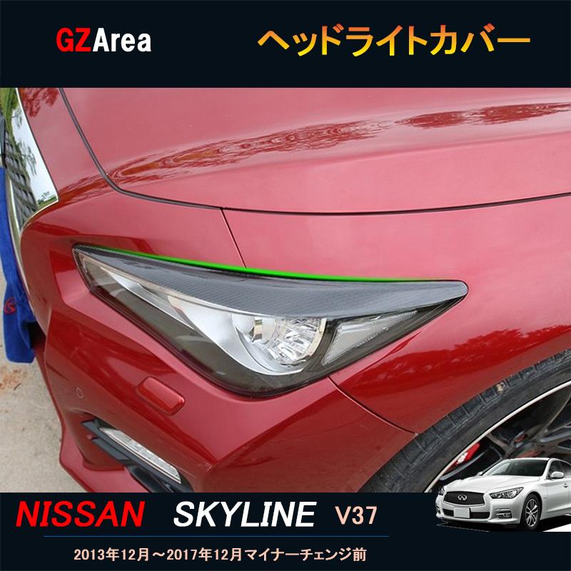 SKYLINE V37 スカイラインV37 カスタム パーツ アクセサリー ニッサン スカイライン V37 カスタム パーツ アクセサリー SKYLINE V37 200GT 350GT 用品 ヘッドライトカバー カーボン NS002