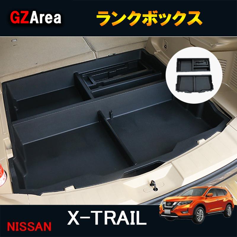 エクストレイル 前期 後期 t32 パーツ カスタム アクセサリー エクストレイル 前期 後期t32 X-TRAIL t32 パーツ カスタム アクセサリー トランクボックス トランク格納ケース NX140