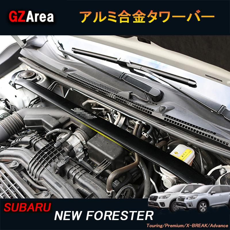 新型フォレスターSK系 FORESTER パーツ アクセサリー SK9 SKE 新型フォレスターSK系 FORESTER パーツ アクセサリー SK9 SKE アルミ合金タワーバー NSF101