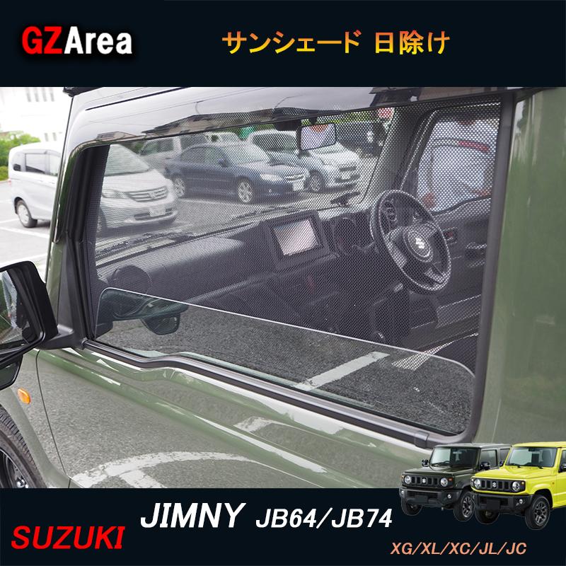 ジムニー シエラー JB64 JB74 アクセサリー カスタム パーツ ジムニー シエラー JB64 JB74 アクセサリー カスタム パーツ サンシェード 日除け SJ220