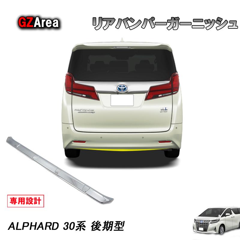 アルファード 30系 後期型 送料無料新品 アクセサリー パーツ リアバンパーガーニッシュ カスタム 日本産 FA020