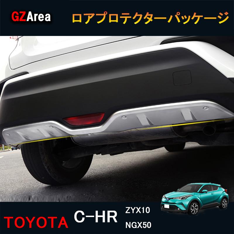 トヨタ C-HR ZYX10 NGX50 パーツ アクセサリー カスタム 用品 トヨタ C-HR ZYX10 NGX50 パーツ アクセサリー カスタム 用品 ロアプロテクターパッケージ