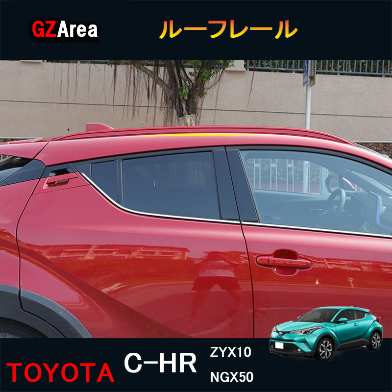 C-HR ZYX10 NGX50 アクセサリー カスタム パーツ トヨタ 用品 C-HR ZYX10 NGX50 アクセサリー カスタム パーツ トヨタ 用品 ルーフキャリア ルーフレール