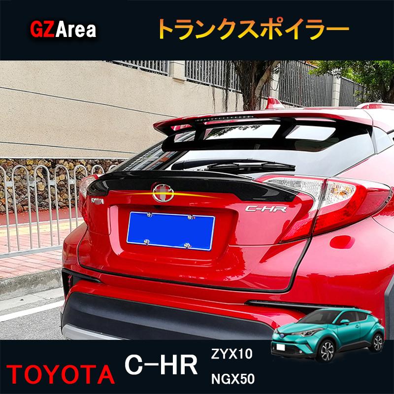 C-HR CHR c-hr chr ZYX10 NGX50 カスタムパーツ アクセサリー リアウィング トランクスポイラー